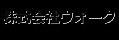 トップページ | 札幌の美容ディーラー株式会社ウォーク