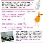 9月15日 ビーワンレディース会inニセコ町開催!
