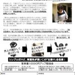 客単価10000円アップ勉強会 開催