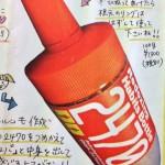 2470の直飲みボトル新発売!