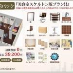 店舗0円パックを使うと初期投資0円でお店ができる!